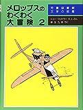 メロップスのわくわく大冒険 (2) (児童図書館・文学の部屋)