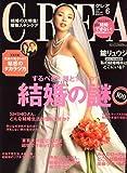 CREA (クレア) 2007年 06月号 [雑誌]
