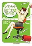 女子大生会計士の事件簿 DX.3 神様のゲームセンター (角川文庫)