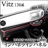 ヴィッツ130系 インパネラインパネル セカンドステージ製 Made in Japan マニュアルエアコン 茶木目