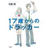 Amazon.co.jp: 17歳からのドラッカー 電子書籍: 中野 明: Kindleストア