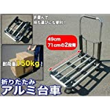 店舗用品/移動ラクラク/台車/アルミ製/折りたたみ式/耐荷重/150kg/AYB150C