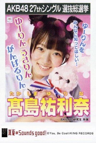 AKB48 公式生写真 27thシングル 選抜総選挙 真夏のSounds good! 劇場盤 【高島祐利奈】