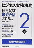 ビジネス実務法務検定試験2級最短合格[2015年版]