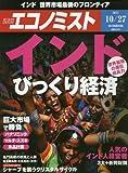 エ コ ノ ミ ス ト 2015年 10/27 号 [雑誌]