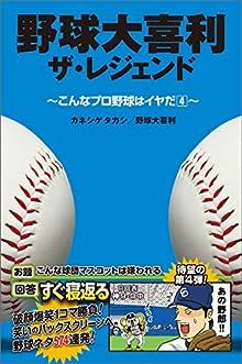 野球大喜利 ザ・レジェンド: ~こんなプロ野球はイヤだ 4 ~