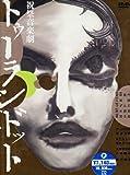 祝祭音楽劇 トゥーランドット [DVD]