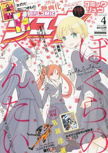 月刊 COMIC (コミック) リュウ 2014年 04月号 [雑誌]