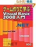 �Q�[�����Ŋw��Visual Basic 2008��� (SCC Books 332)