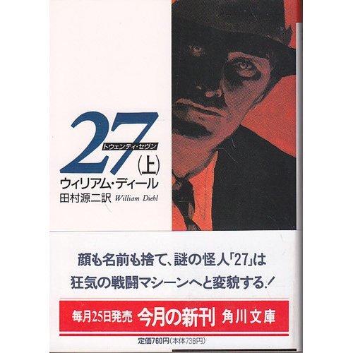27 (上) (角川文庫)