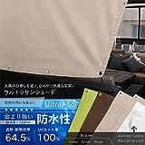 既製サイズ/Z3K/日よけサンシェード/ウルトラサンシェード/【SH301】ベージュ/幅約180cm×丈270cm/日本製