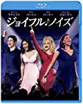ジョイフル♪ノイズ ブルーレイ&DVDセット(初回限定生産) [Blu-ray]