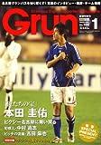 月刊 GRUN (グラン) 2008年 01月号 [雑誌]