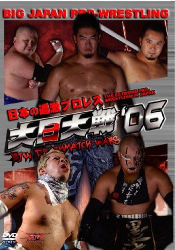 大日大戦'06 [DVD]