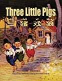 img - for Three Little Pigs (Simplified Chinese): 05 Hanyu Pinyin Paperback B&W (Childrens Picture Books) (Volume 23) (Chinese Edition) book / textbook / text book