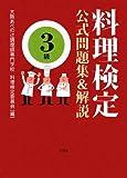 料理検定公式問題集&解説3級
