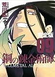 鋼の錬金術師 完全版(9) (ガンガンコミックスデラックス)