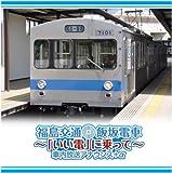 福島交通 飯坂電車~「いい電」に乗って~車内放送アナウンス+α