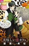 美味しい恋カフェ (Betsucomiフラワーコミックス)