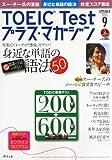 TOEIC Test (トーイックテスト) プラス・マガジン 2012年 09月号 [雑誌]