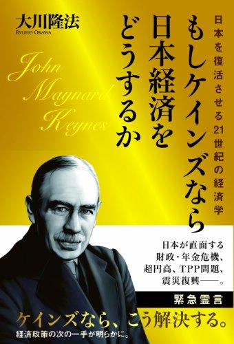 もしケインズなら日本経済をどうするか