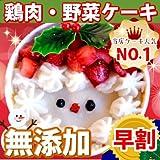 ドッグダイナー 犬用クリスマスケーキ 無添加の犬用ケーキ(犬 ケーキ)大豆のサンタケーキ