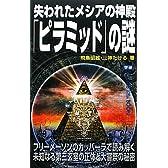 失われたメシアの神殿「ピラミッド」の謎 (ムー・スーパーミステリー・ブックス)