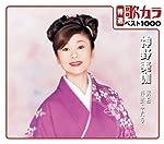 特選:歌カラ1000 神野美伽 男船/浮雲ふたり
