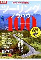 最新版ツーリングノウハウ100 (エイムック 2848)