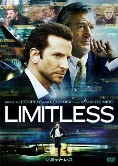 リミットレス [DVD]