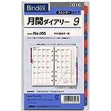 能率 バインデックス 手帳 リフィル 2016 マンスリー カレンダー No.056