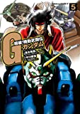 超級!機動武闘伝Gガンダム(5)<超級!機動武闘伝Gガンダム> (角川コミックス・エース)