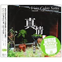 Voice Colors Series 05.~真情~[鈴村健一]出演声優情報