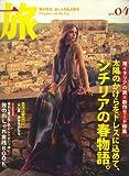旅 2008年 04月号 [雑誌]