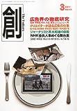 創 (つくる) 2011年 03月号 [雑誌]