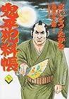 コミック 鬼平犯科帳 第76巻 2009-01発売