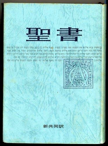 聖書 新共同訳