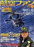 航空ファン 2009年 01月号 [雑誌]