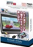 PSP(PSP-2000)専用テレビ出力アダプタ『テレビdeポータブルP2』