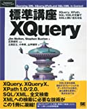 標準講座 XQuery (Programmer's SELECTION)
