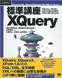 標準講座 XQuery (Programmer's SELECTION)