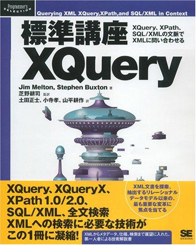 標準講座XQuery
