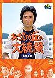 あさひが丘の大統領 DVD-BOX[DVD]