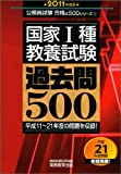 国家1種教養試験 過去問500[2011年度版] (公務員試験 合格の500シリーズ 1) (公務員試験合格の500シリーズ)