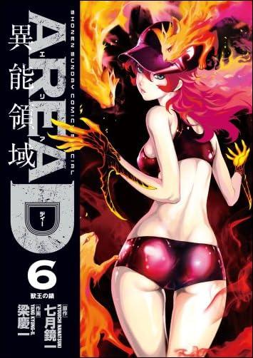 AREA D 異能領域 6 (少年サンデーコミックススペシャル)