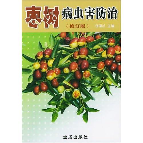 枣树病虫害防治(修订版)