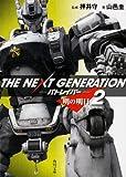 THE NEXT GENERATION パトレイバー (2)明の明日 (角川文庫)