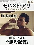 モハメド・アリ追悼号 2016年 07 月号 [雑誌]: ボクシングマガジン 増刊