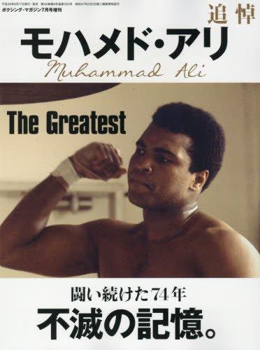 モハメド・アリ追悼号 2016年 07 月号 [雑誌]: ボクシングマガジン...
