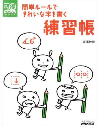 簡単ルールできれいな字を書く練習帳